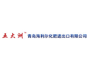 青岛海利尔化肥进出口有限公司