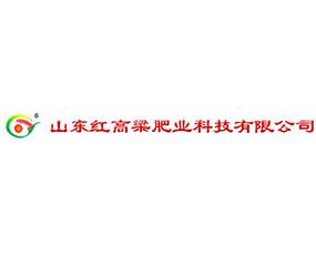 山东红高粱肥业科技有限公司