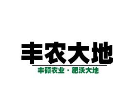 青岛丰农大地生物科技有限公司