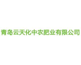 青岛云天化中农肥业有限公司
