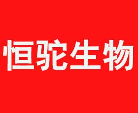 北京恒驼生物科技有限公司