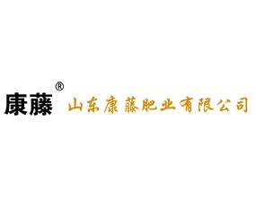 山东康藤肥业有限公司