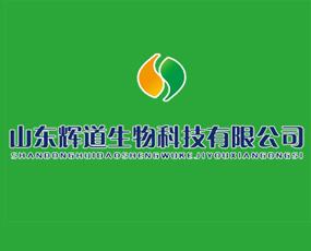 山东辉道生物科技有限公司