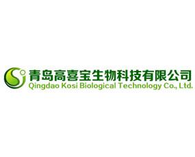 青岛高喜宝生物科技有限公司