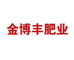 河北金博丰肥业有限公司