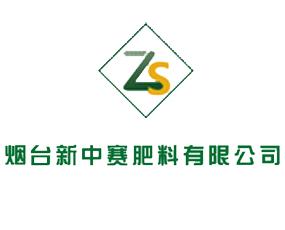烟台新中赛肥料有限公司