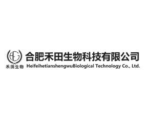 合肥禾田生物科技有限公司