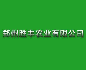 郑州胜丰农业有限公司