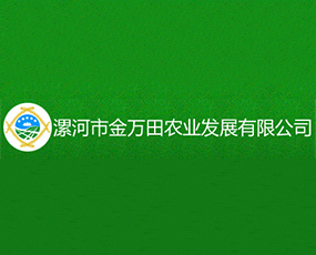 漯河市金万田农业发展有限公司