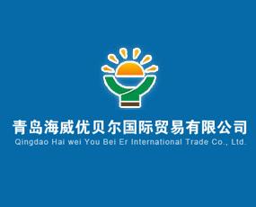 青岛海威优贝尔国际贸易有限公司