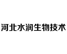 河北水润生物技术有限公司