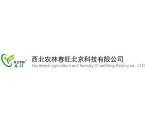 西北农林春旺北京科技有限公司
