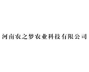 河南农之梦农业科技有限公司