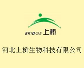 河北上桥生物科技有限公司