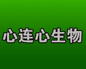 河北心连心生物科技有限公司