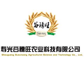 寿光谷穗旺农业科技有限公司