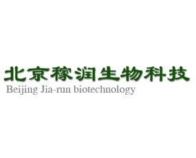北京稼润生物科技有限公司