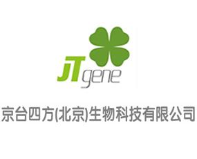 京台四方(北京)生物科技有限公司