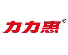 青岛力力惠生物科技股份有限公司