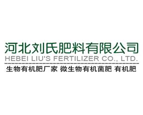 河北刘氏肥料科技有限公司