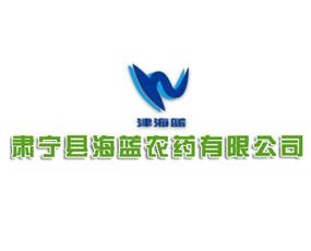 肃宁县海蓝农药有限公司