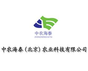 中农海泰(北京)农业科技有限公司