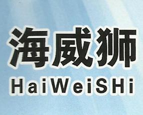 青岛海威狮生物科技有限公司