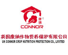 英国康纳作物营养保护有限公司