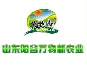 山东阳谷万物新农业科技有限公司