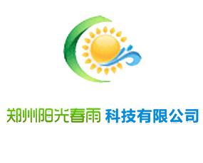 郑州阳光春雨科技有限公司