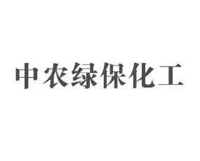 青岛中农绿保化工有限公司