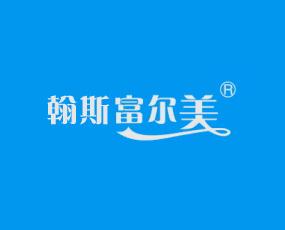 哈尔滨市生源农业生产资料有限公司瀚斯富尔美分公司