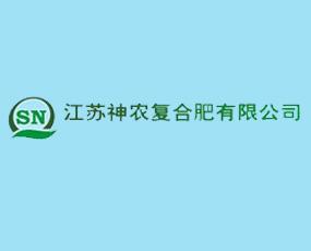 江苏神农复合肥有限公司