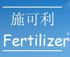 四川施可利化肥有限公司