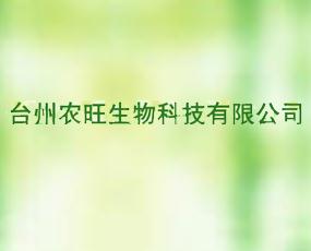 台州市农旺生物科技有限公司