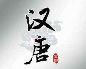 邯郸市汉唐生物科技有限公司