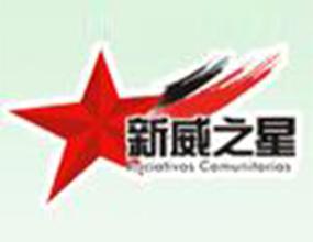 河南新威之星农作物保护有限公司