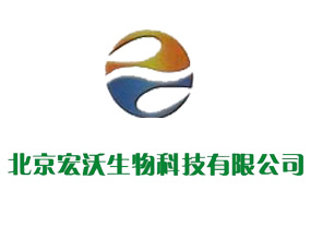 北京宏沃生物科技有限公司