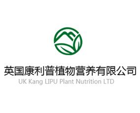 英国康力普植物营养有限公司