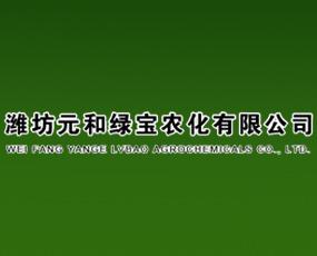 潍坊元和绿宝农化有限公司