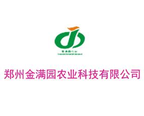 郑州金满园农业科技有限公司