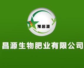 河南昌源生物肥业有限公司