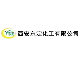 西安东定化工有限公司
