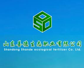 山东善德生态肥业有限公司