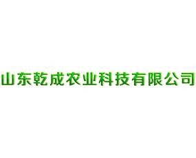 山东乾成农业科技有限公司