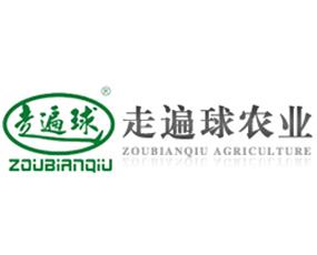 北京走遍球农业科技发展有限公司
