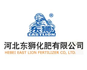 河北东狮化肥有限公司