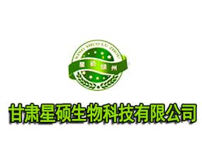 甘肃星硕生物科技有限公司
