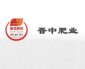 晋中肥业有限公司