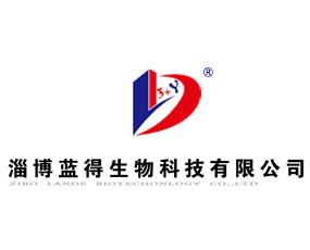 淄博蓝得生物科技有限公司